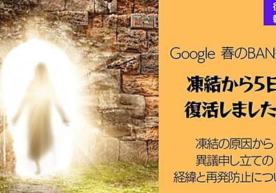 【感謝】Google 春のBAN祭り…凍結から5日、復活しました!15年以上の想い出が戻ってきた!顛末を詳しく書いてみる | ひとぅブログ