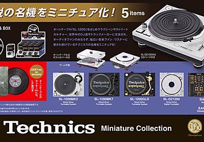 Technics(テクニクス)ミニチュアコレクション | Kenelephant(ケンエレファント) — フィギュアメーカー