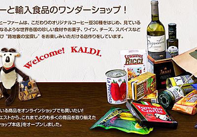 カルディ大好き芸人がオススメする絶対買い☆な品 8選 - エモの名は。