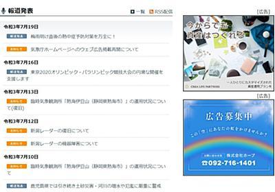 気象庁、Web広告を再開 2021年度の収入は800万円の見込み - ITmedia NEWS