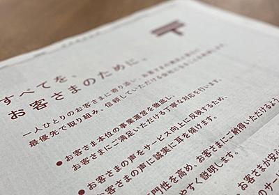 日本郵便の現場を憤慨させた東京支社長の懺悔 | 金融業界 | 東洋経済オンライン | 経済ニュースの新基準