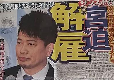 荻上チキ 吉本興業・宮迫博之解消問題を語る