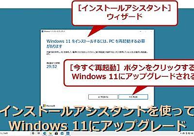 アシスタントで超簡単 Windows 10 → 11 アップグレードを試してみた