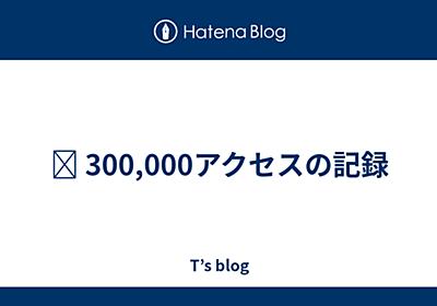  300,000アクセスの記録 - tomi_kun's diary