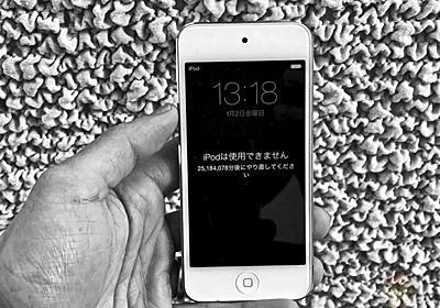 パスコードを忘れたiPhone・iPad・iPodを初期化する方法 | gori.me(ゴリミー)