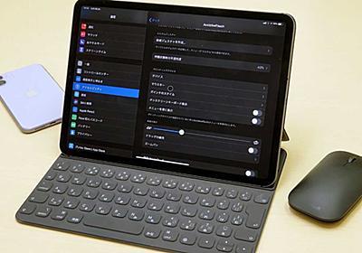 iPadをキーボードとマウスで「PC化」する裏技 | iPhoneの裏技 | 東洋経済オンライン | 経済ニュースの新基準