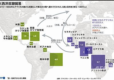 奴隷貿易の暗い歴史、DNA研究で明らかに 写真2枚 国際ニュース:AFPBB News