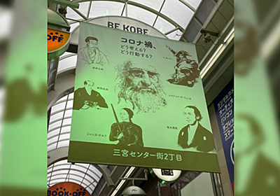神戸・三宮センター街に吊ってあるコレ、何を伝えたいのかあまりにもボンヤリしすぎている件「何一つ伝わってこない」 - Togetter