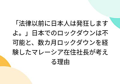 「法律以前に日本人は発狂しますよ。」日本でのロックダウンは不可能と、数カ月ロックダウンを経験したマレーシア在住社長が考える理由 - Togetter