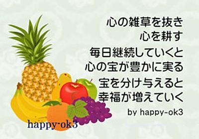 心の雑草を掘り起こし耕す中に幸せが - happy-ok3の日記