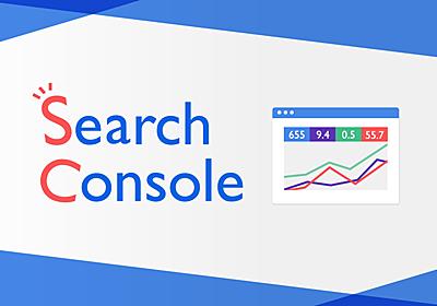 【2021年7月】Search Console の使い方とSEO対策について | さくらのホームページ教室