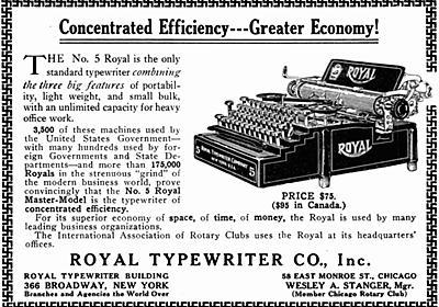 広告の中のタイプライター(55):Royal Typewriter No.5 | タイプライターに魅せられた男たち・補遺(安岡 孝一) | 三省堂 ことばのコラム