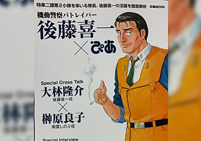 声優・榊原良子さんが『パトレイバーMovie2』について綴ったブログが課金したいくらい最高だと話題に「押井守論としても一級品では」 - Togetter