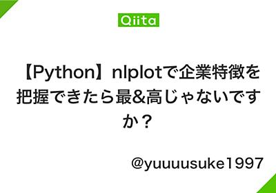 【Python】nlplotで企業特徴を把握できたら最&高じゃないですか? - Qiita