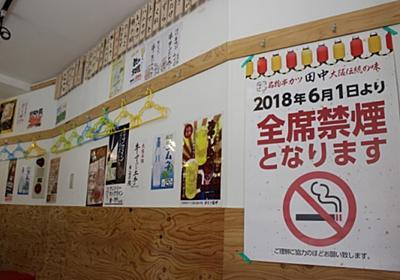 「完全禁煙化」から3カ月で串カツ田中はどうなった? 客数と売り上げに驚きの変化