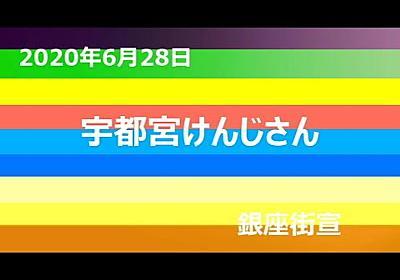 大盛況~宇都宮けんじ銀座街宣2020628