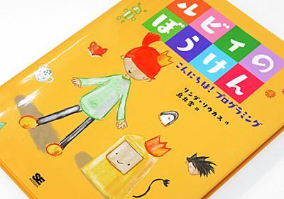 プログラミングの考え方が対象年齢5歳の絵本で身につく「ルビィのぼうけん」レビュー - GIGAZINE