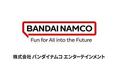 バンダイナムコエンターテインメント公式サイト