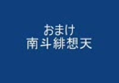 ぷよぷよフィーバー 北斗の拳 DAICHI先生vsユダ(+α)
