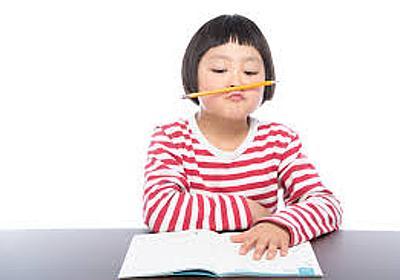 『小学生から社会人まで使える!効果的な勉強方法』についてわかりやすく説明します。   進読のススメ