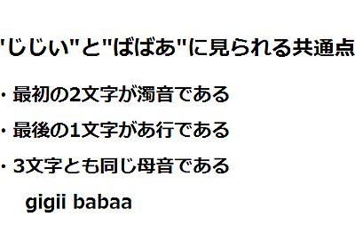 """""""じじい""""や""""ばばあ""""という言葉の響きの面白さについて - 森木製菓"""