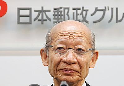 日本郵便元副会長が実名告発「巨額損失は東芝から来たあの人が悪い」(週刊現代) | 現代ビジネス | 講談社(1/3)