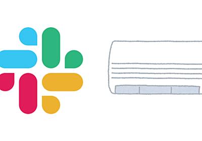 [AWS CDK] SlackとRaspberry PiでエアコンをONにする仕組みを作った(涼しい家に帰宅できるぞ!!) | DevelopersIO
