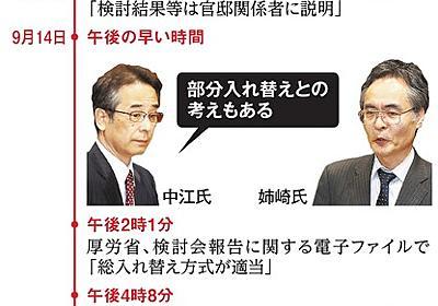 統計手法、変更へ急転 15年9月14日、元首相秘書官の面会当日 厚労省:朝日新聞デジタル