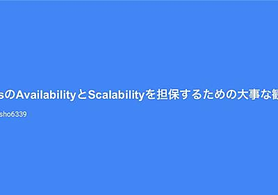 k8sの可用性とScalabilityを担保するための大事な観点 / Best practices for ensuring availability and scalability for k8s - Speaker Deck