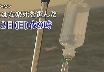 スイスで安楽死を行った日本人女性に密着したNHKスペシャルが話題に - Togetter