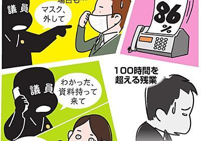 議員へのレクで出勤「マスク外して」…官僚たちの悲哀:朝日新聞デジタル