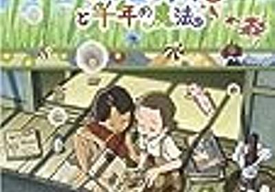 劇場で観ておくべきだった! 『マイマイ新子と千年の魔法』監督:片渕須直 - 関内関外日記