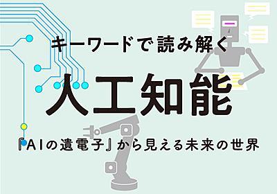 ディープラーニングと人間の学習の仕方は違う【キーワードで読み解く人工知能】 - INTERNET Watch