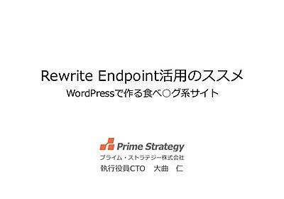 Rewrite Endpoint活用のススメ WordPressで作る食べ○グ系サイト