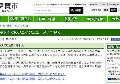「年収945万円でも忍者不足」はフェイクニュースと伊賀市が否定 - ねとらぼ