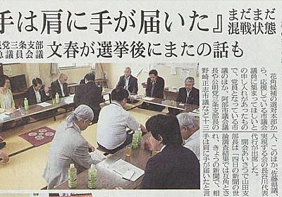 新潟知事選 与党陣営「ニセ文春報道」で選挙妨害疑惑浮上|日刊ゲンダイDIGITAL