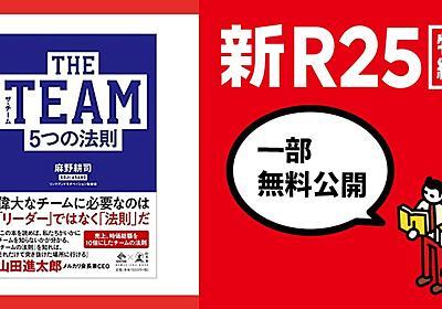 【無料試し読み】麻野耕司『THE TEAM 5つの法則』 新R25 - シゴトも人生も、もっと楽しもう。