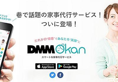 サービス終了の家事代行「DMM Okan」 理由は「需要高すぎ」 - ITmedia NEWS