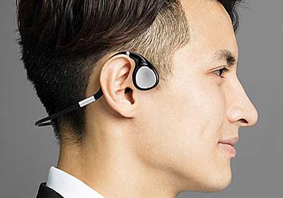 耳をふさがない、直販8,980円の骨伝導ヘッドセット - AV Watch
