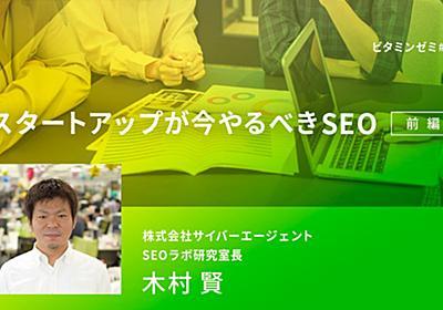サイバーエージェント・木村賢が徹底解説!「スタートアップが今やるべきSEO最新版」前編【ビタミンゼミレポート#09】 | Marketing Native(マーケティング ネイティブ)