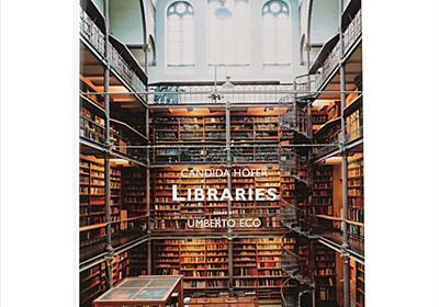 LIBRARIES (カンディダ・ヘーファー) | SCHIRMER/MOSEL | IMA ONLINE STORE