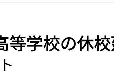なぜ愛知県は休校延長しないのか - ガーデニングDIYに役立つ趣味のブログ