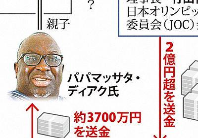 五輪招致疑惑、IOC委員側に3700万円 コンサル口座から - 毎日新聞