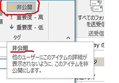 XXXXXさんへ .Sensitivity = olPrivate VBA Outlook 予定表 非公開設定について - 三流君 ken3のmemo置き場