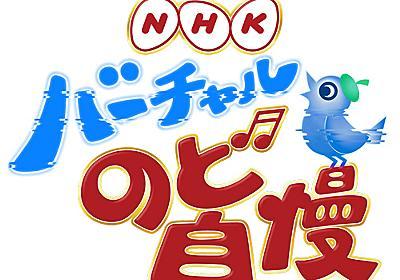 アニメ「NHKバーチャルのど自慢」出場VTuber13組17名決定! | 注目!情報 | NHKアニメワールド