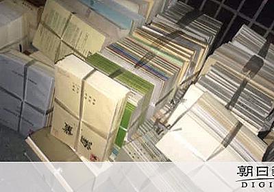 「大学蔵書を大量廃棄」 梅光学院に作家ら106人抗議:朝日新聞デジタル