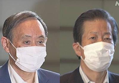 公明 山口代表 菅首相と会談「中等症も適切な医療的ケアを」 | 新型コロナウイルス | NHKニュース