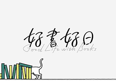 『「家事のしすぎ」が日本を滅ぼす』書評 現代に合った家事のルールとは|好書好日