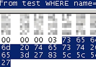 ぼくがPDOを採用しなかったわけ(Shift_JISによるSQLインジェクション)