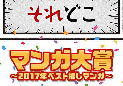 2017年一番オススメしたいマンガは? 10人のマンガ好きが選ぶ「それどこマンガ大賞」発表! - ソレドコ